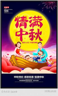 情满中秋中秋节促销海报