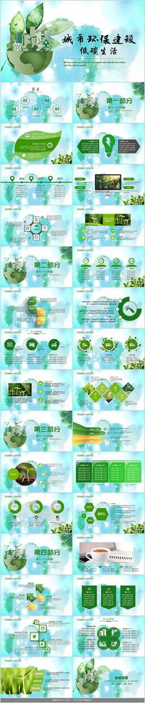 清新城市环保建设PPT模板
