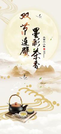 庆祝双节茶叶店活动