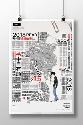 全民阅读创意海报设计