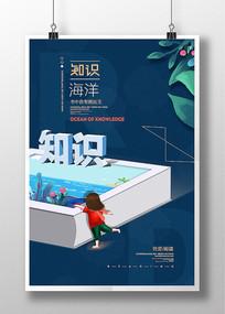 全民阅读公益海报设计