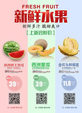 三种水果优惠促销海报