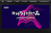 上海服装发布会背景板