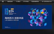 上海科技会议背景板