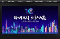 上海十周年背景设计