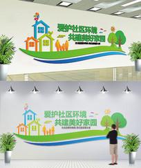 社区文化墙社区墙贴