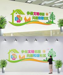 社区文化墙形象墙