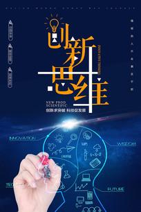 时尚创新思维企业文化海报