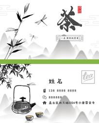 水墨风格茶叶名片