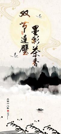水墨中秋茶叶宣传海报