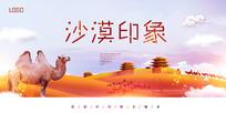 丝绸之路沙漠旅游海报