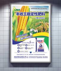 稳定性肥料海报