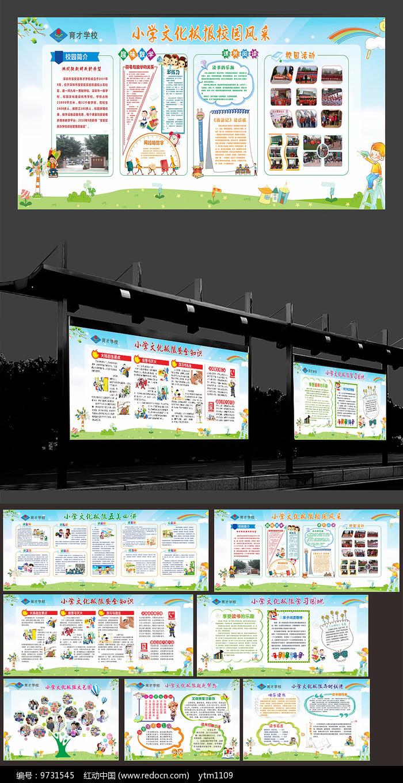 校园文化墙公告栏班组园地图片