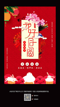 喜庆红色创意中秋节海报
