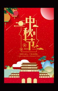 喜庆红色中秋节海报
