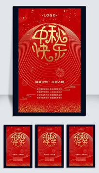 喜庆红色中秋快乐海报