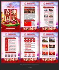 喜迎国庆党建宣传展板