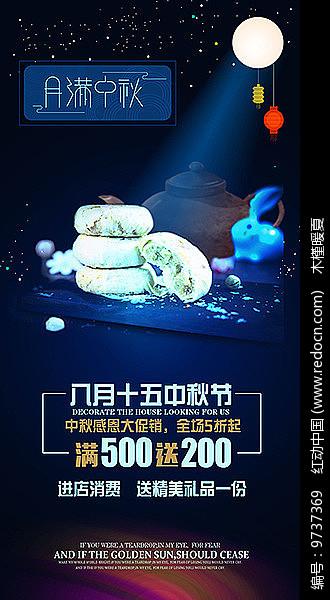 月满中秋中秋节X展架图片