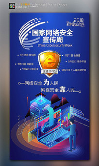 中国国家网络安全宣传周海报 PSD