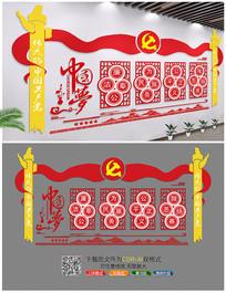 中国梦廉政党建文化墙展板