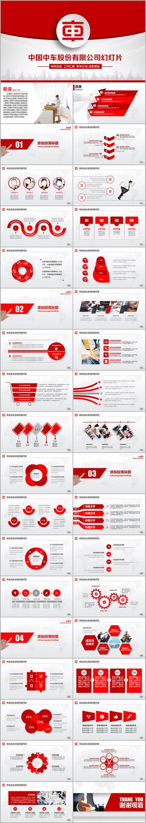 中国中车总结报告PPT模板
