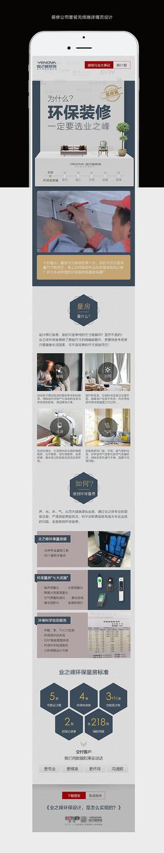 装修公司量房设计移动端网页