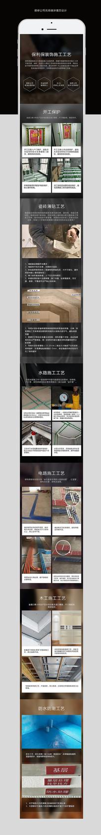 装修公司施工工艺手机端设计 PSD