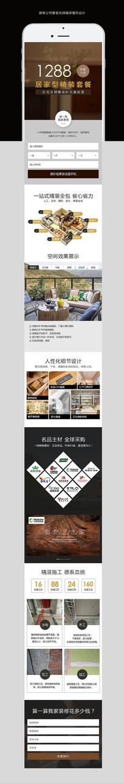 装修公司套餐网页设计手机端 PSD