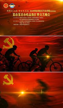 自行车重走长征路视频AE模板