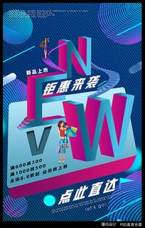 炫彩电商促销海报