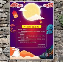 炫彩中秋放假通知海报模板