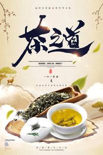 茶之道创意文化海报