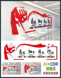 创意大气公司企业文化墙设计