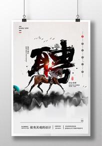 创意中国风招聘海报
