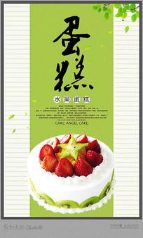 蛋糕美食节海报