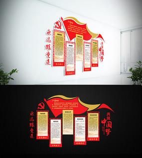 党员活动室党建制度文化墙