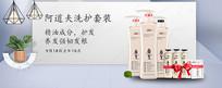 电商化妆品海报banner