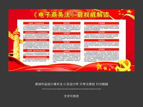 电子商务法解读宣传栏