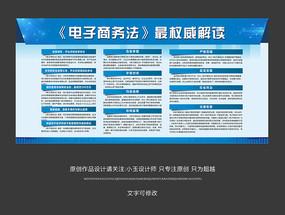 电子商务法最权威解读宣传栏