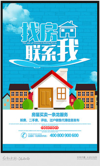 房屋中介宣传海报