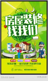 房屋装修宣传海报