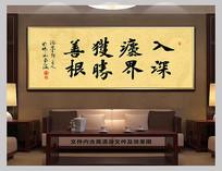 佛学禅语书法作品