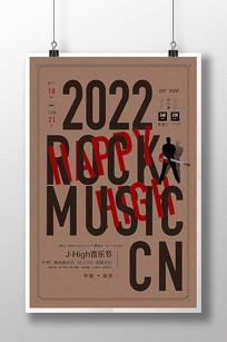 复古音乐节海报模板