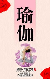 高雅瑜伽健身美容海报