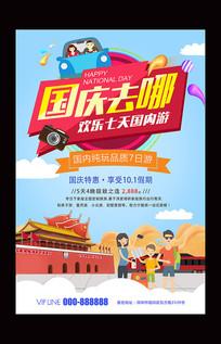 国庆去哪儿国庆节旅游海报