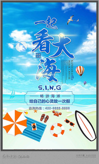 海边旅游海报