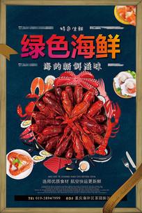 海鲜美食广告海报