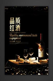 黑色大气品质红酒宣传海报设计