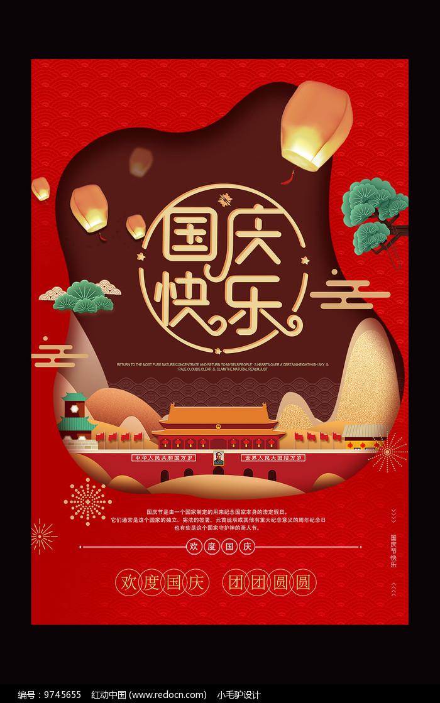 红色创意国庆节海报图片