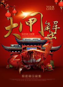 红色大闸蟹海报